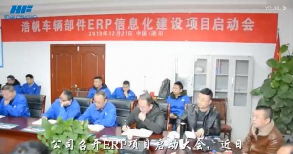 ERP启动大会视频